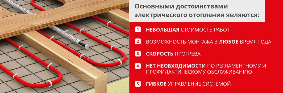 Тонкости подбора электрического отопления для частного дома