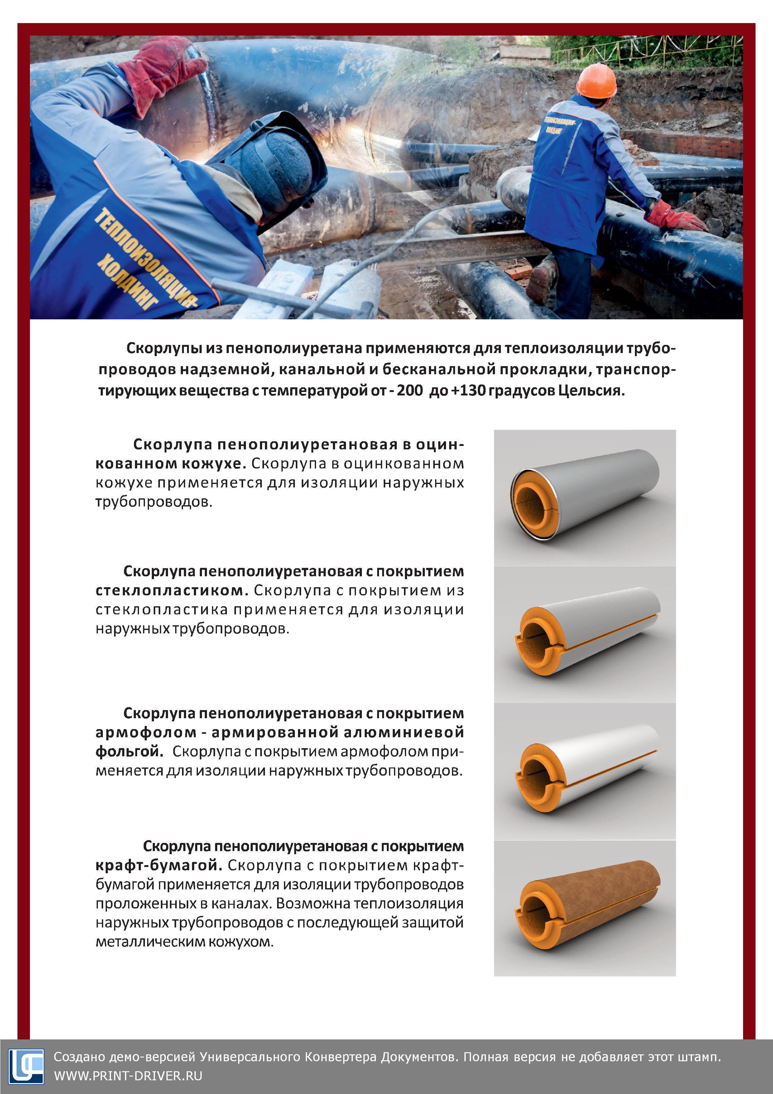 Скорлупа ппу для труб – теплоизоляция труб пенополиуретаном, характеристики, размеры + фото-видео