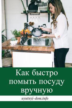 Простые советы, как быстро помыть посуду вручную