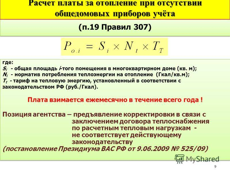 Расчёт радиаторов отопления: как определить необходимое количество секций и батарей, формула