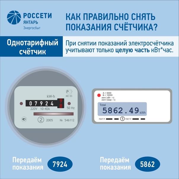Инструкция по снятию показаний электросчетчиков: с однофазного, двухфазного и трехфазного счетчитка, табло и формат показаний, сколько цифр вводить