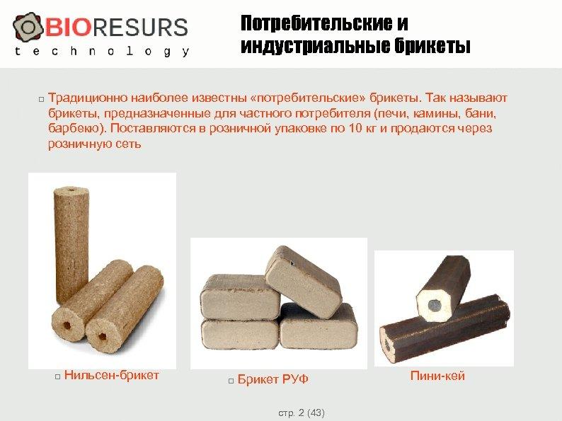 Основы производства топливных брикетов - советы специалистов. жми!