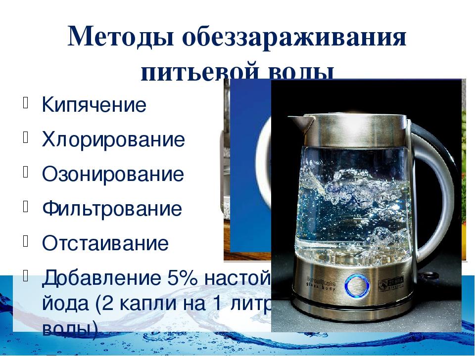 Способы дезинфекции воды в колодце своими руками