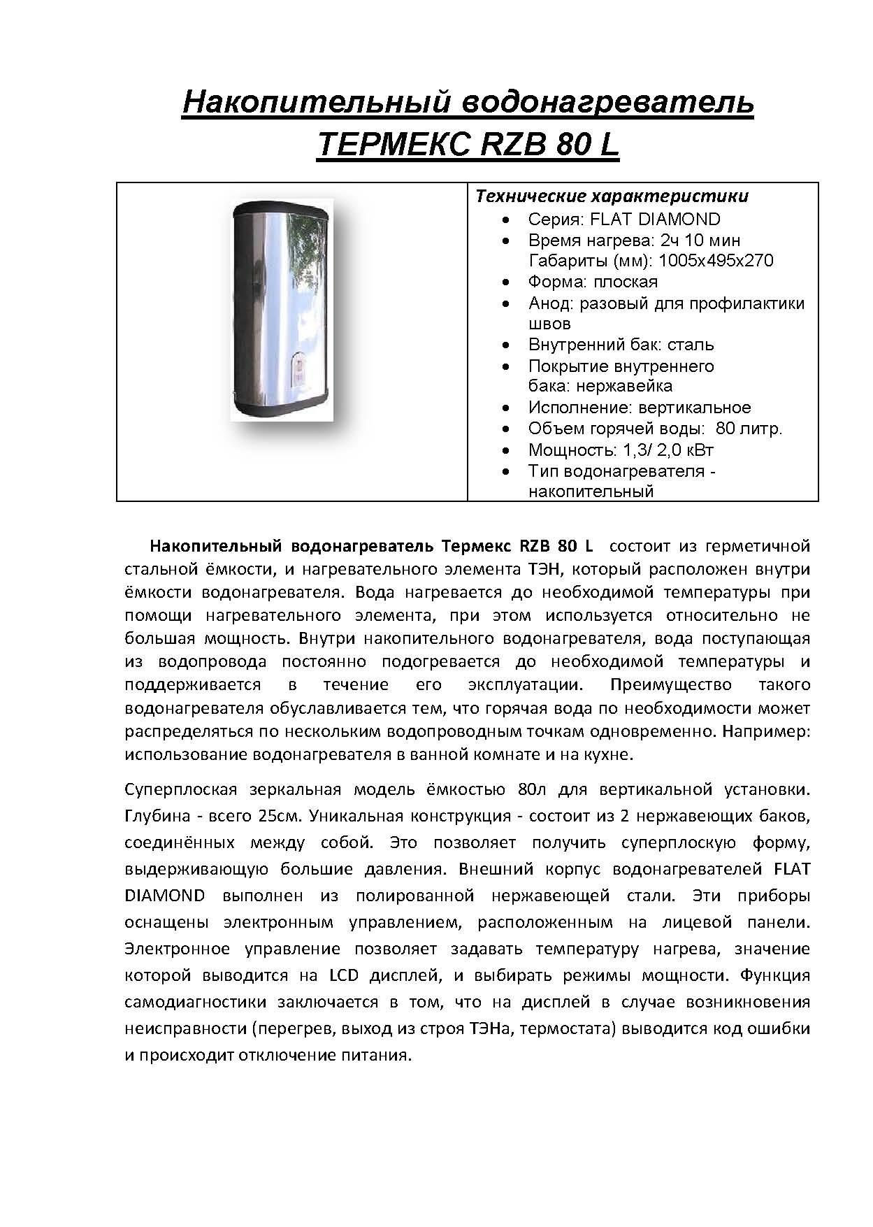 Водонагреватель thermex (10, 30, 50, 80 литров): подробное описание и инструкция пользования