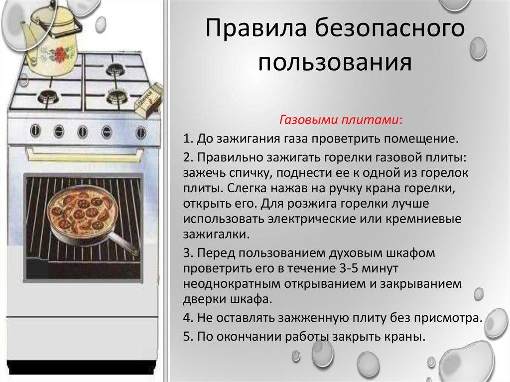 Устройство газовой плиты: схема и строение составных частей. как устроена горелка? принцип работы духовки