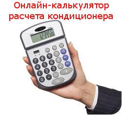 Калькулятор мощности охлаждения кондиционера и его энергозатрат
