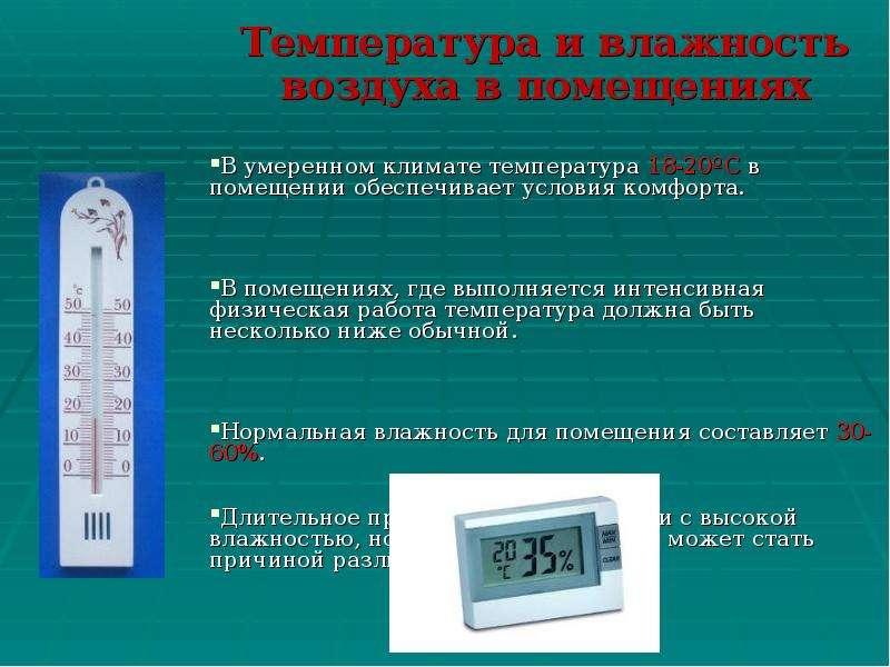 Влажность воздуха в квартире норма