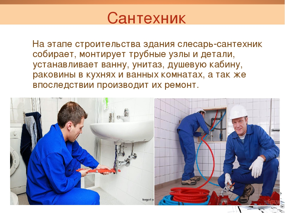 Слесарь сантехник. тестовая проверка знаний по рабочей профессии.