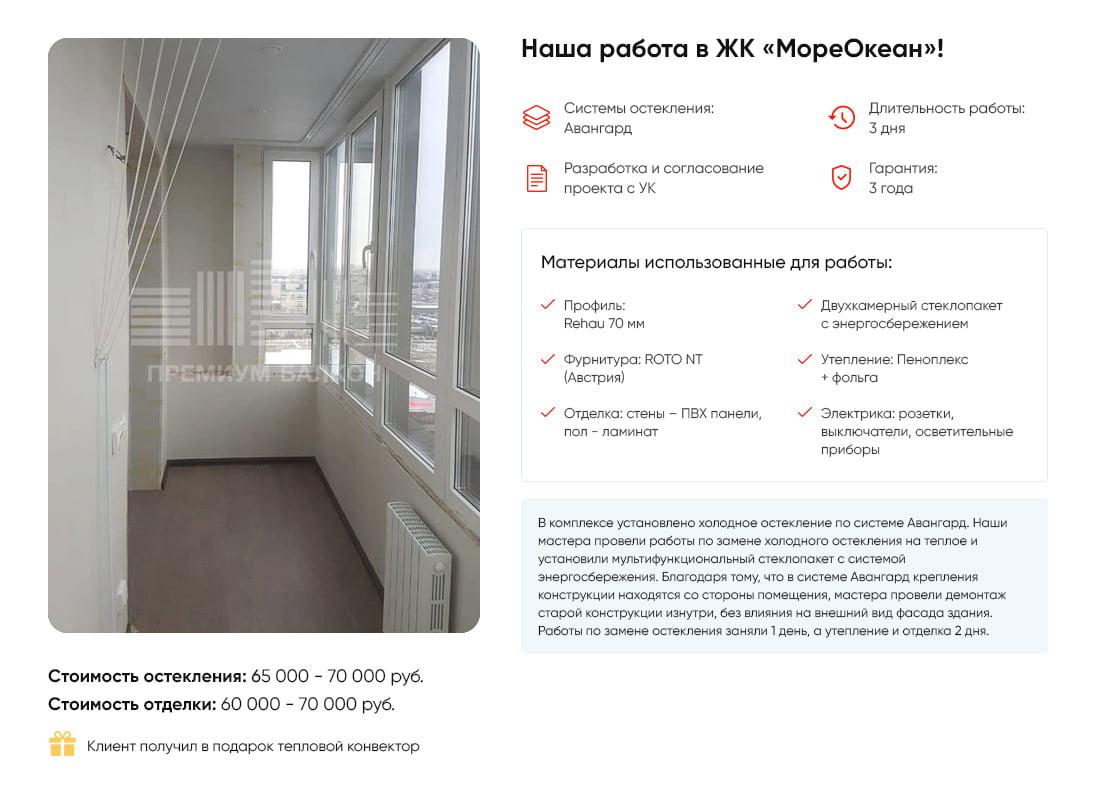 Современный дизайн балкона с панорамным остеклением: идеи, фото