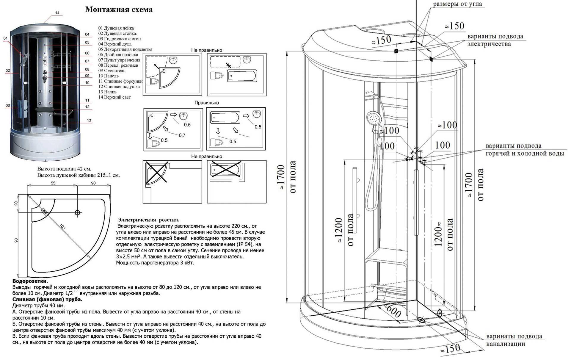 Сборка и установка душевой кабины самостоятельно – монтаж и видео инструкция