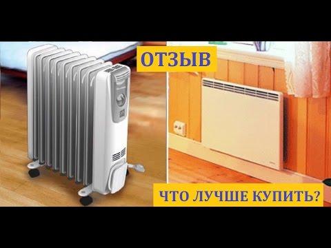 Что лучше для обогрева помещения - конвектор или масляный обогреватель?