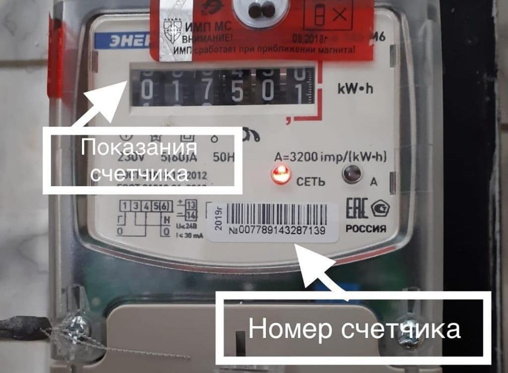 Как снять показания с трехтарифного счетчика электроэнергии: пошаговая инструкция для многотарифного прибора