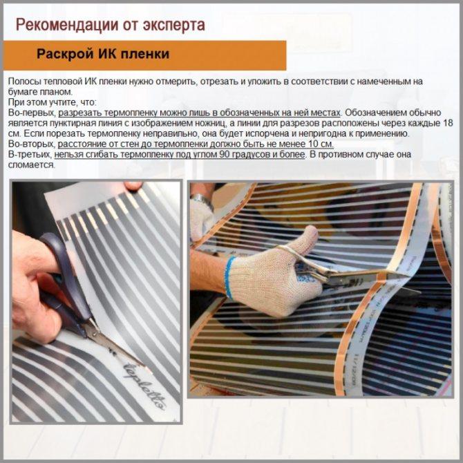 Электрические теплые полы под линолеум своими руками