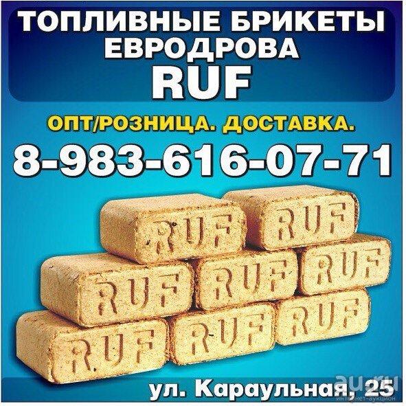 Топливные брикеты руф, характеристики евробрикетов