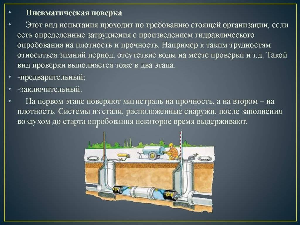 Вн 39-1.9-004-98 инструкция по проведению гидравлических испытаний трубопроводов повышенным давлением (методом стресс-теста)