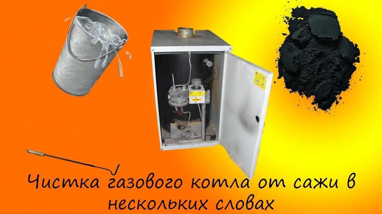 Как правильно почистить газовый котел от сажи и нагара - жми!
