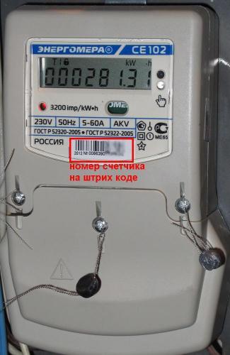 Номер счетчика электроэнергии. где узнать номер счетчика электроэнергии