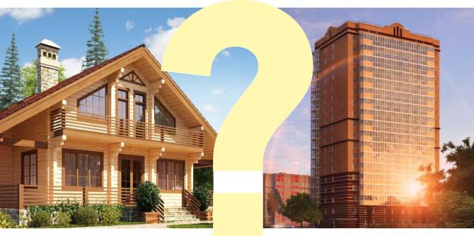 Свой дом по сравнению с квартирой. что комфортнее и выгоднее?