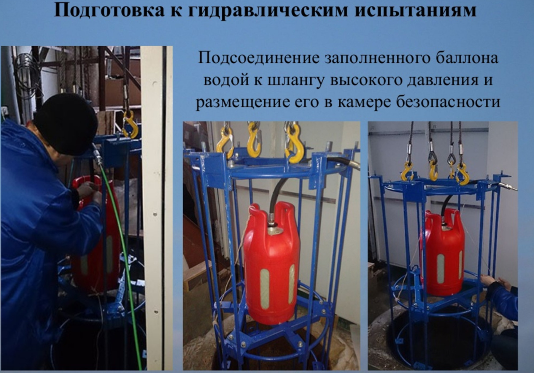 Меры безопасности при гидравлических и пневматических испытаниях трубопроводов, сосудов и аппаратов