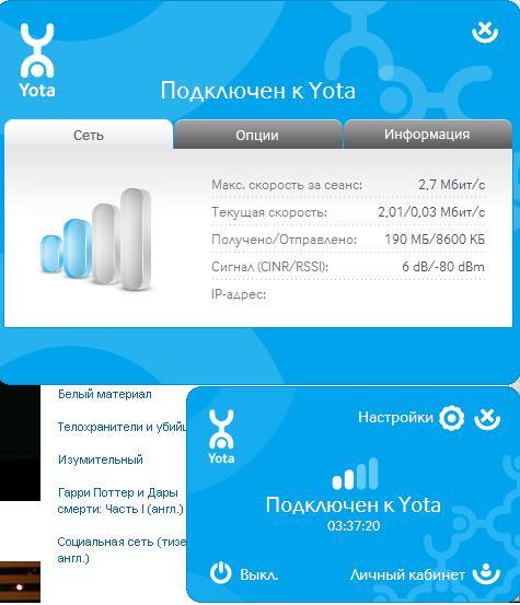 Yota запустила подозрительно выгодный безлимит интернета. я попробовал
