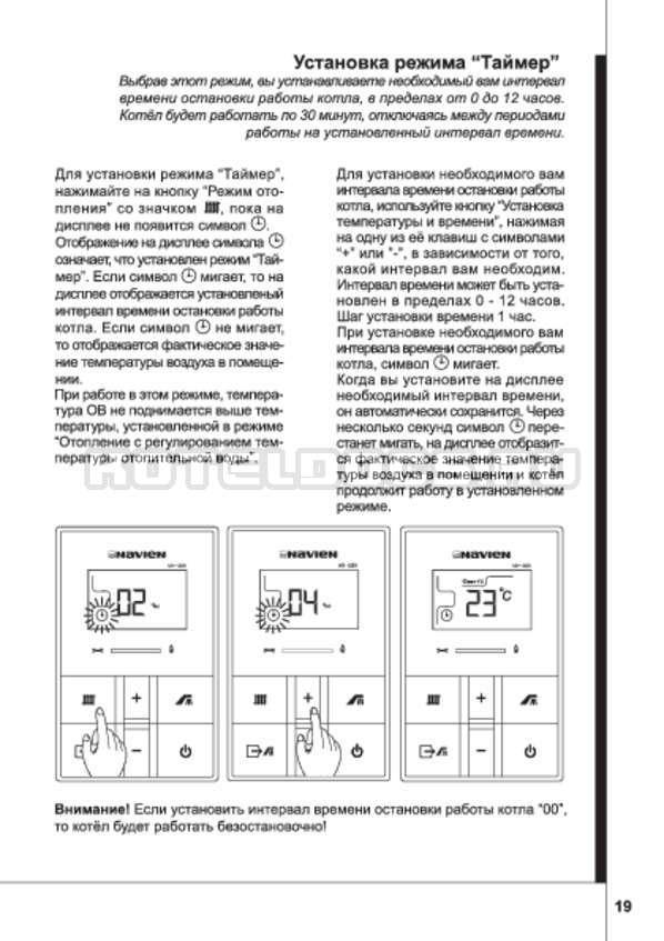 Как устранить ошибку 30 на газовом котле navien (навьен)