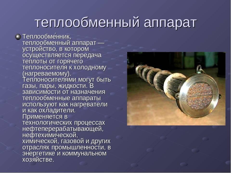 Кожухотрубные теплообменники: конструкция, технические характеристики, производство :: syl.ru