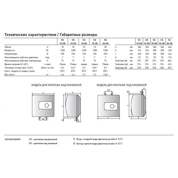 Водонагреватель аристон на 30, 50, 80 и 100 литров | инструкция по эксплуатации
