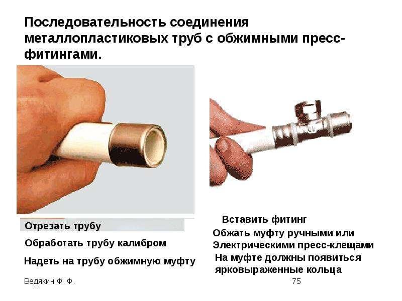 Монтаж металлопластиковых труб своими руками: мастер-класс | строй советы