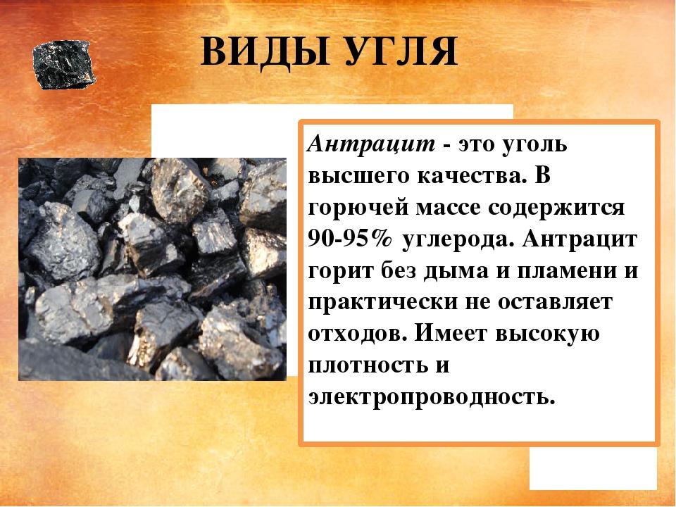 Виды угля и для чего их используют