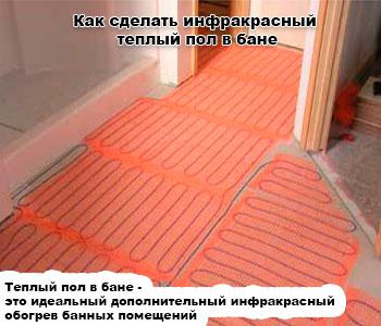 Как своими руками сделать тёплый пол в бане