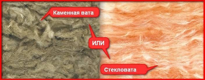 Эковата и минеральная вата: какой утеплитель лучше выбрать?
