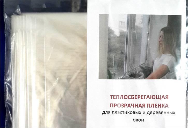 Что представляет собой теплосберегающая оконная плёнка