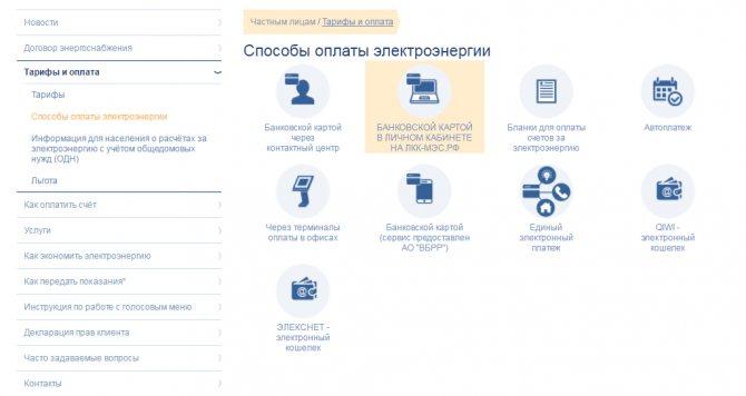 Оплата электроэнергии через интернет в личный кабинете - советы. жми!