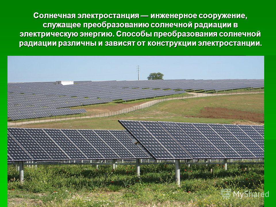 Активное использование солнечной энергии в быту на земле | эфективность и виды использования энергии солнечного света для отопления в россии | разработки по использованию солнечной энергии