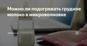 Можно ли греть молоко в микроволновке ребенку?