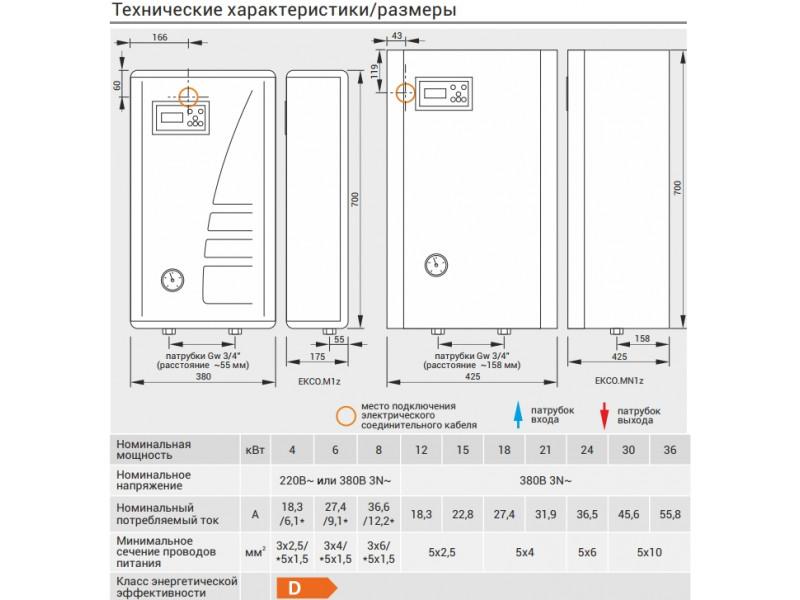 Котел kospel ekco.l2m 8z электрический (мощность 8 квт, 220/380 в)