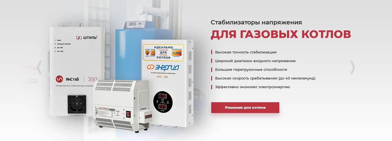 Инверторный стабилизатор напряжения для газового котла: что это такое, его устройство, принцип работы