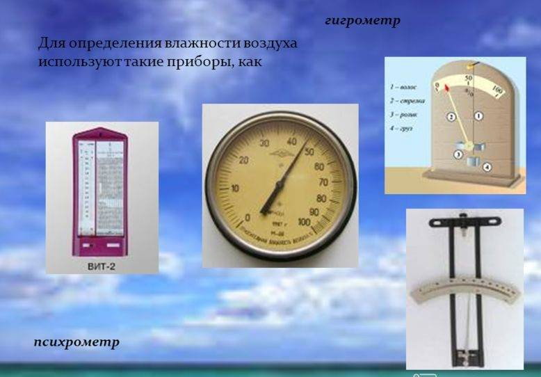 Влажность воздуха в квартире норма: показатели гост, комаровский видео. оптимальные единицы для разных помещений, как поддерживать необходимые условия.