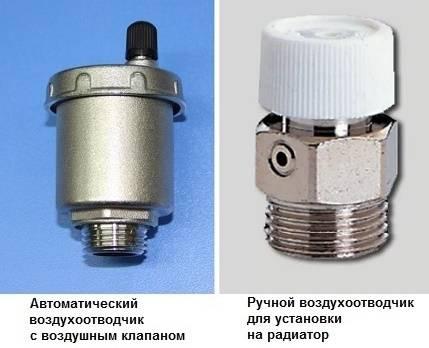 Устройство автоматического воздушного клапана для отопления