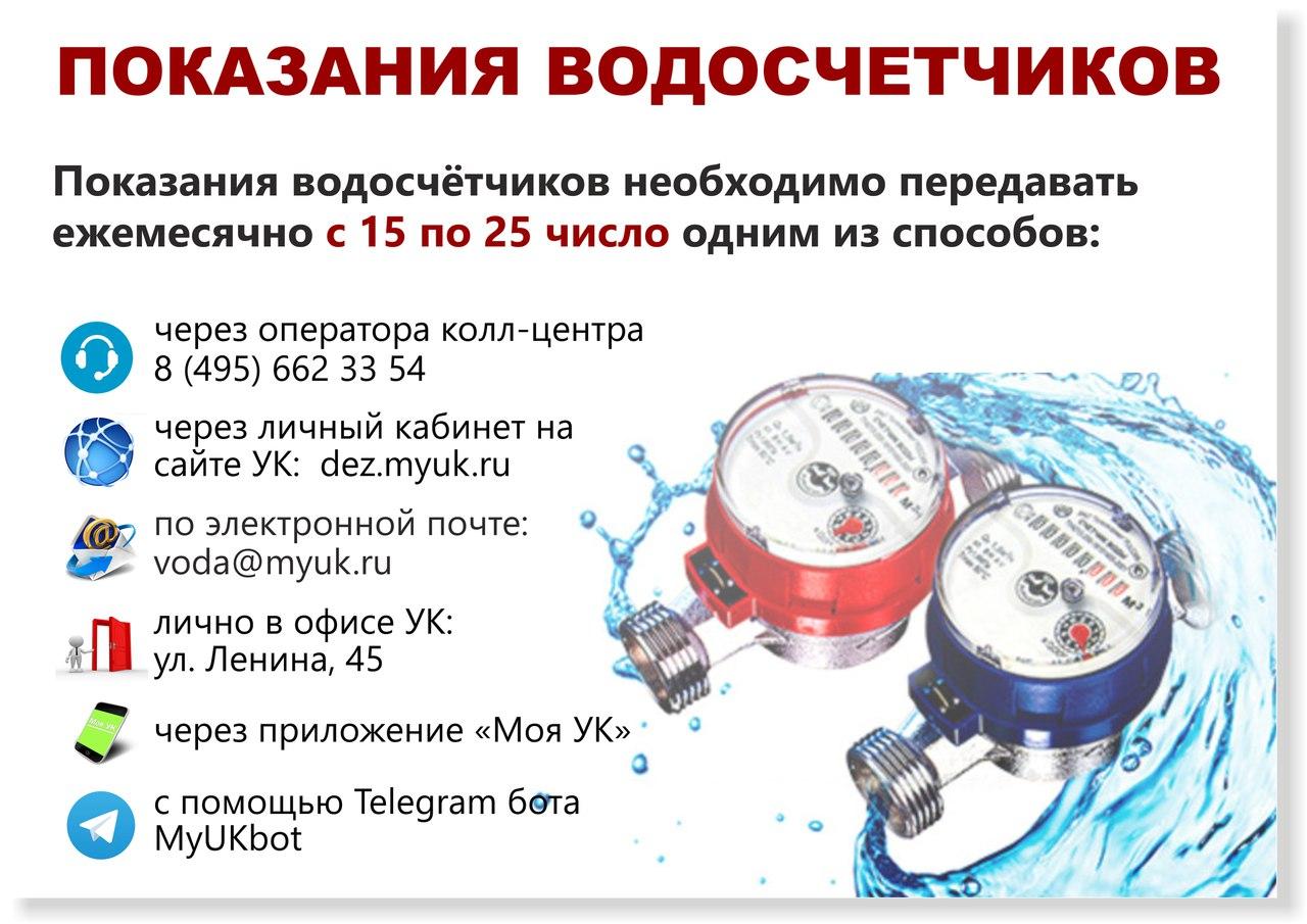 Забыли передать показания счетчиков воды: что делать
