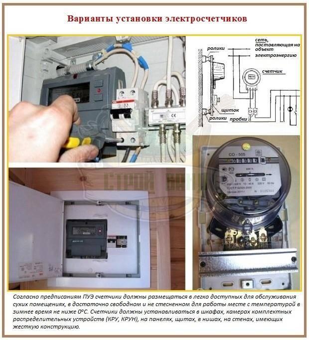 Как поменять счетчик электроэнергии в квартире и частном доме
