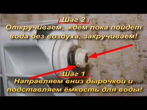 Как избавиться от воздушных пробок в системе отопления