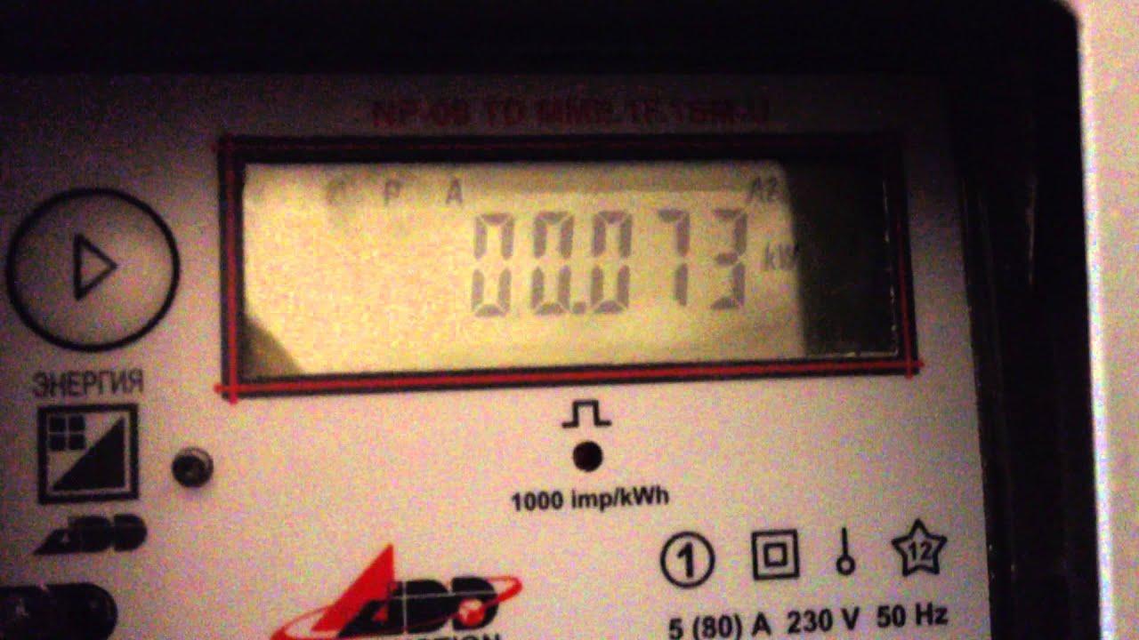Как снять показания счетчика электроэнергии: по каким цифрам с двухтарифного, день ночь и трехфазного - меркурий 200, 201, 230 и энергомера