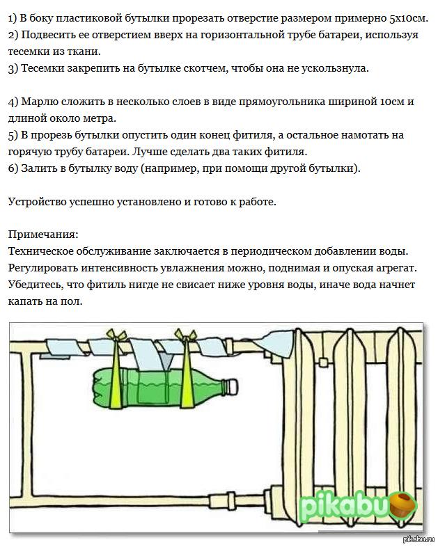 Как увлажнить воздух в комнате без увлажнителя: 6 эффективных способов