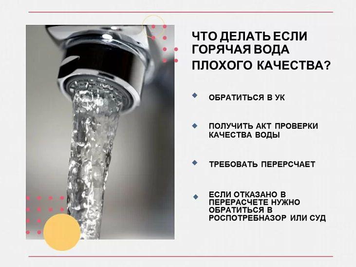 Норматив температуры горячей воды — что делать при несоответствии нормам