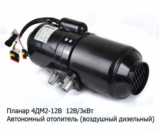 Планар 4dm2-24-s 24в/3квт` отопитель воздушный дизельный, салон, кабина, все тс 24в (адверс) // электроприбор