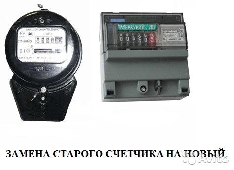 Как заменить электросчетчик по правилам: 130 фото как заменить счетчик электроэнергии своими руками