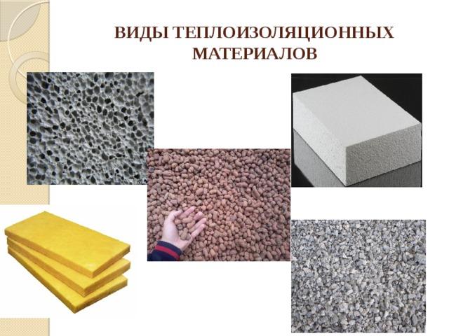 Виды и свойства теплоизоляционных материалов: сравнение лучших  материалов для теплоизоляции