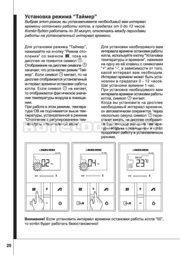 Navien ace coaxial 13к инструкция на русском языке скачать
