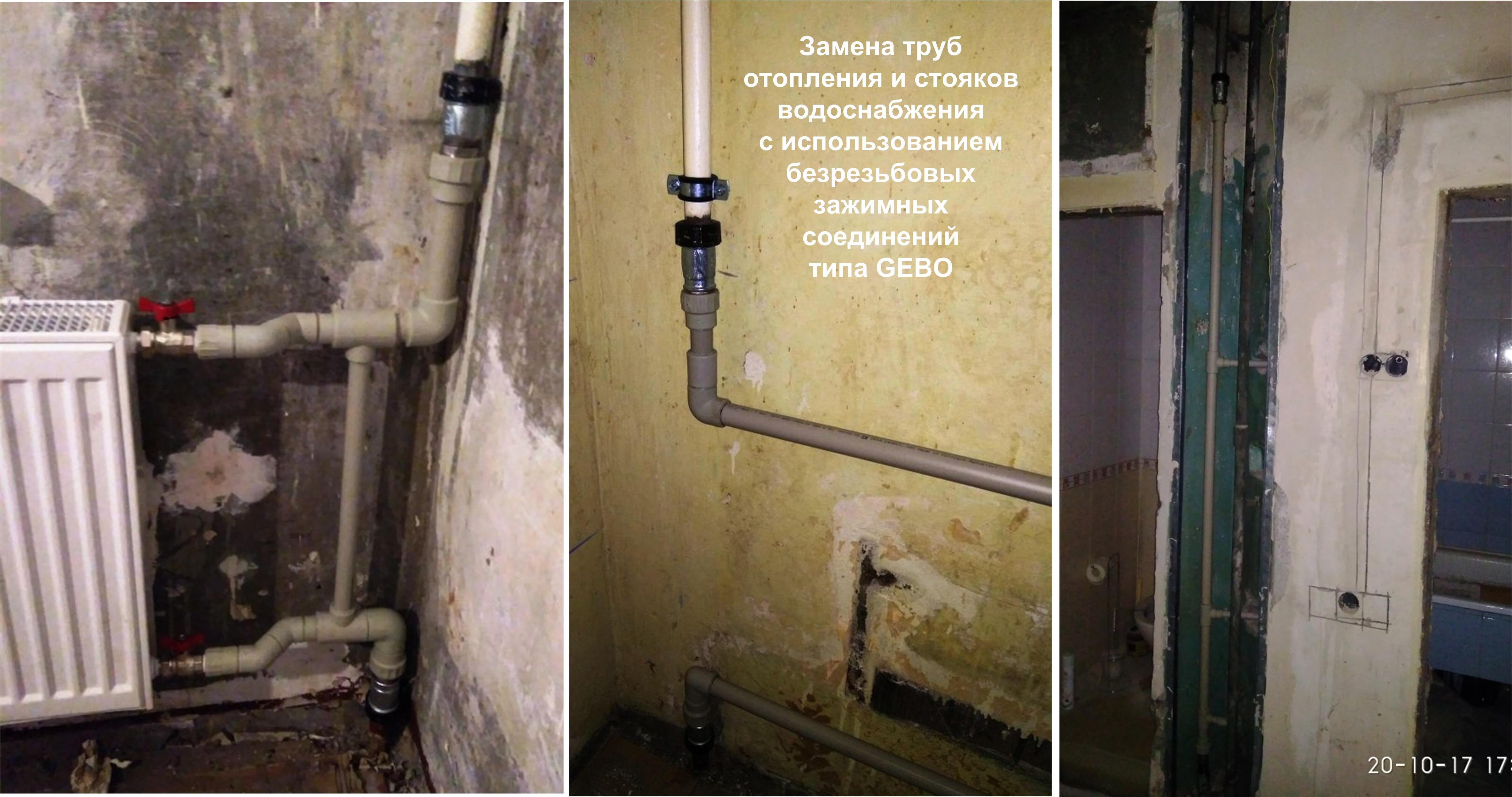 Стояки отопления: отключение, замена, теплоизоляция